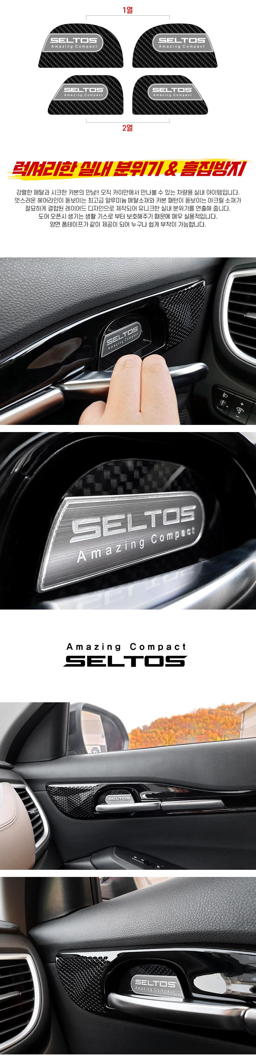 seltos-layered-cup-door_06.jpg