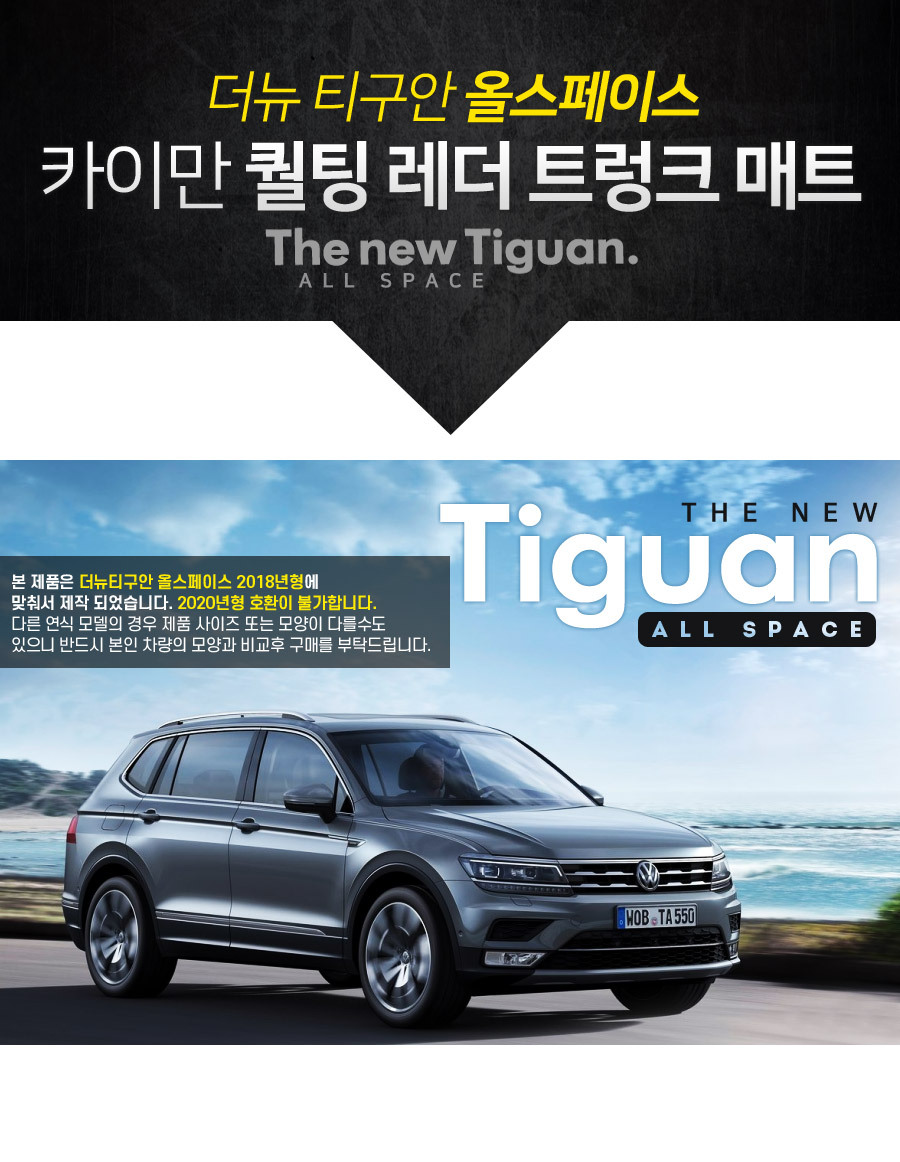 the_new_tiguan_quilting_trunk_mat_01.jpg