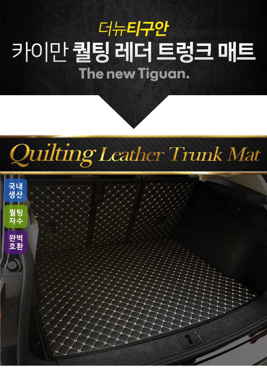thenew-tiguan-quilting-trunk-mat_01.jpg