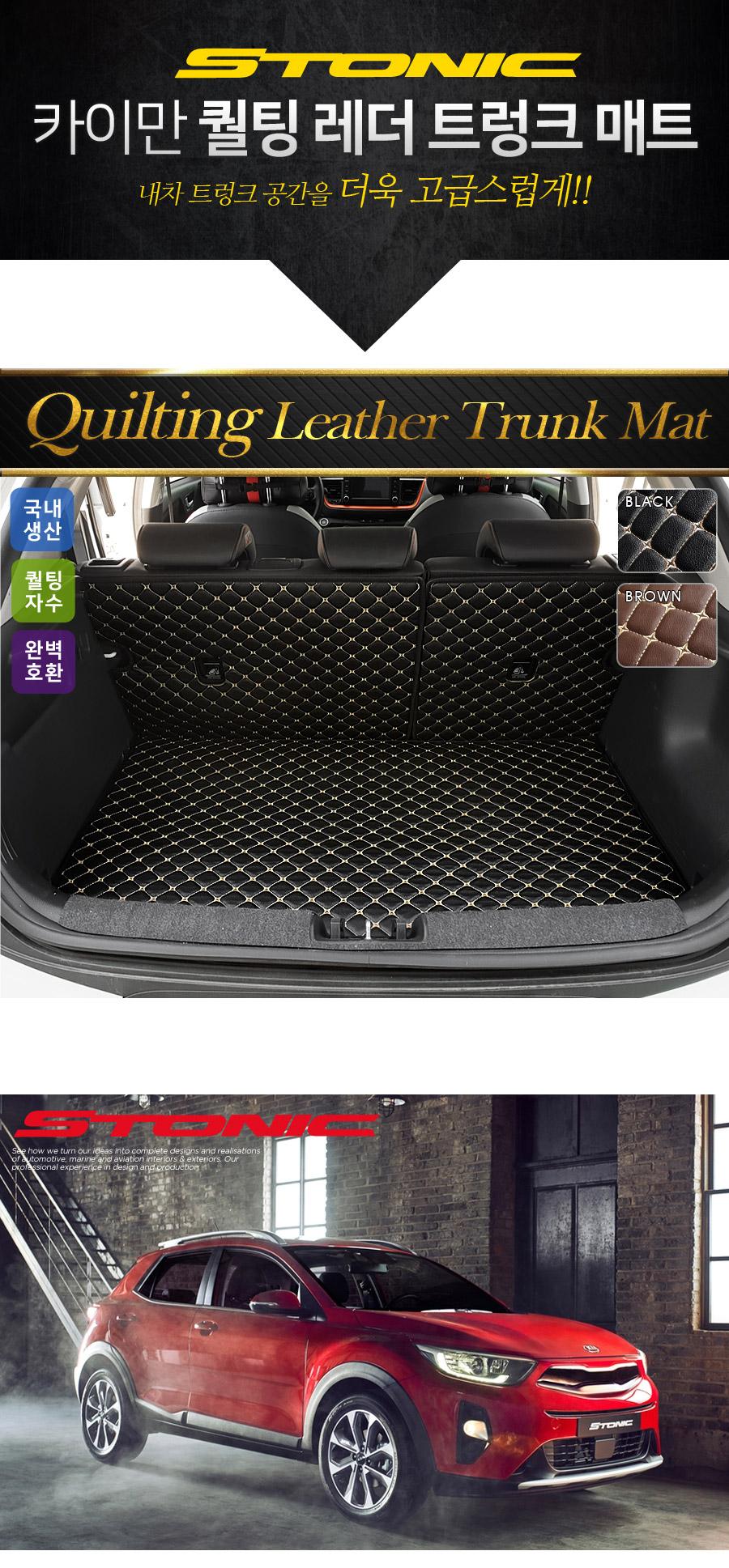 stonic-quilting-trunk-mat_01.jpg