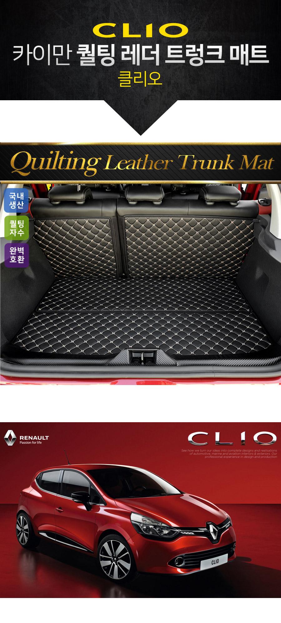 clio_quilting_trunk_mat_01.jpg