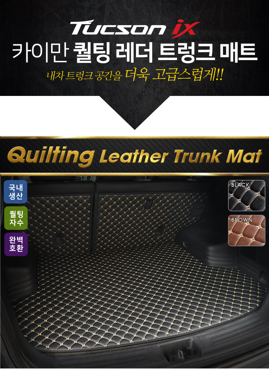 tucson-ix-quilting-trunk-mat_01.jpg
