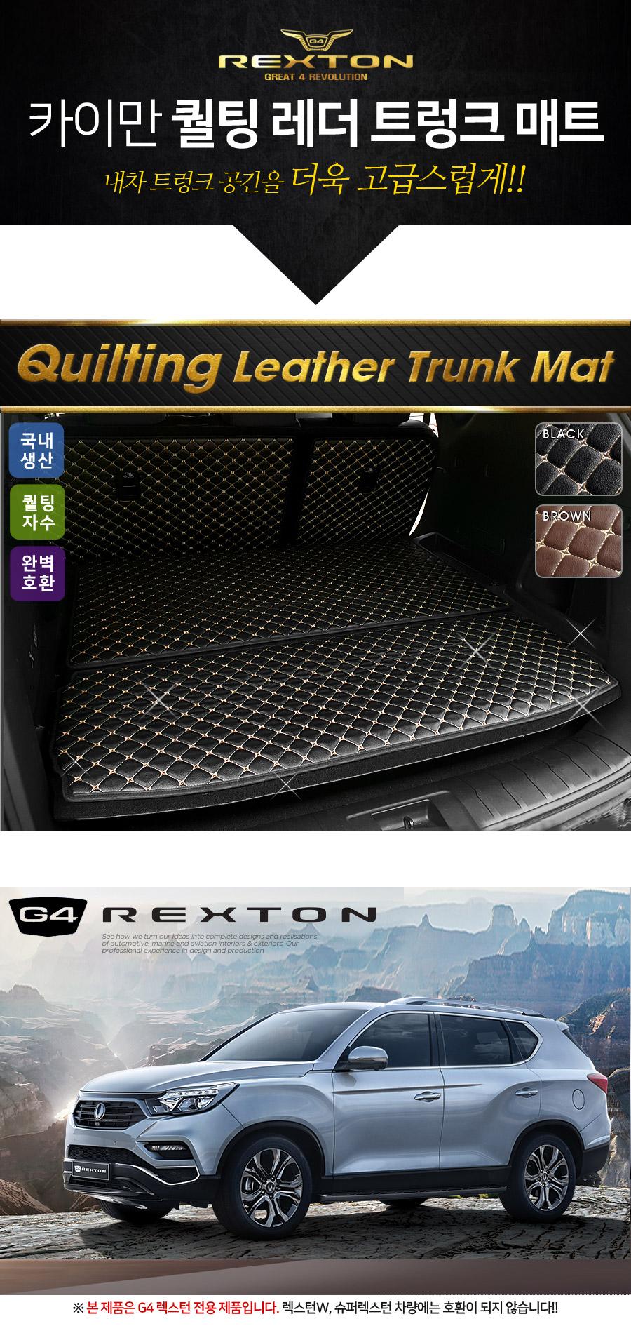 g4-rexton-quilting-trunk-mat_01.jpg