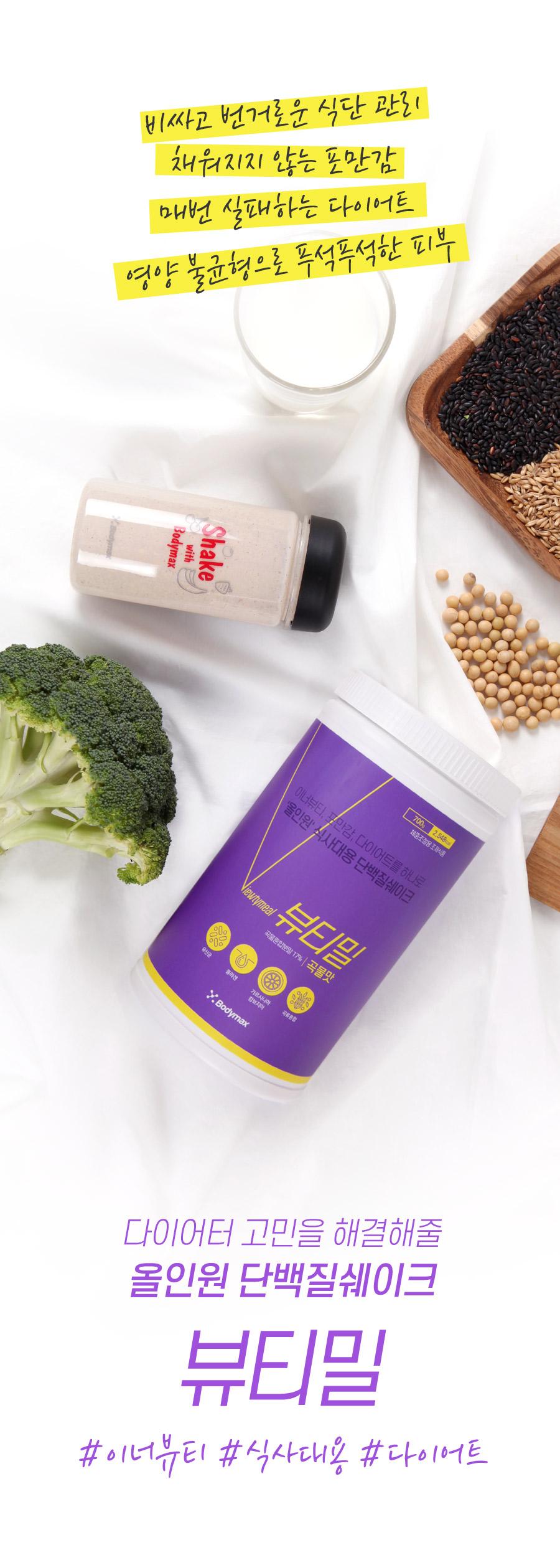 뷰티밀 단백질 쉐이크 올인원 다이어트쉐이크 식사대용 식단 음식 보조제 파우더