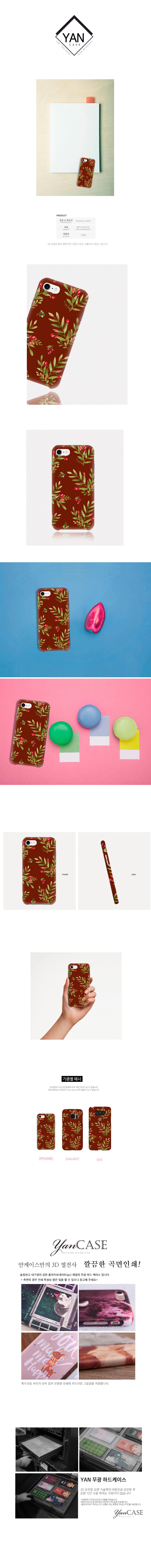 갤럭시노트8 빨간열매 하드케이스 N950 - 얀케이스2, 13,500원, 케이스, 갤럭시노트8