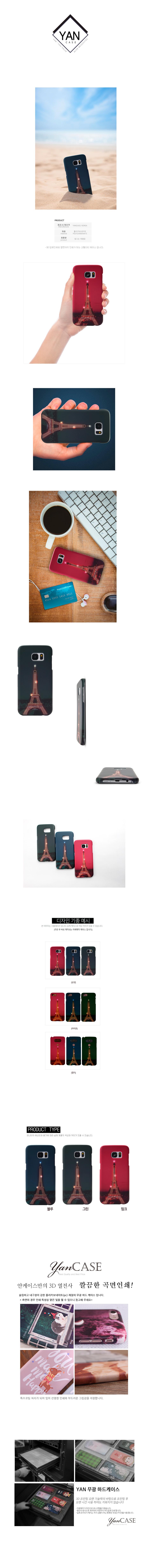 갤럭시노트8 파리 하드케이스 N950 - 얀케이스2, 13,500원, 케이스, 갤럭시노트8