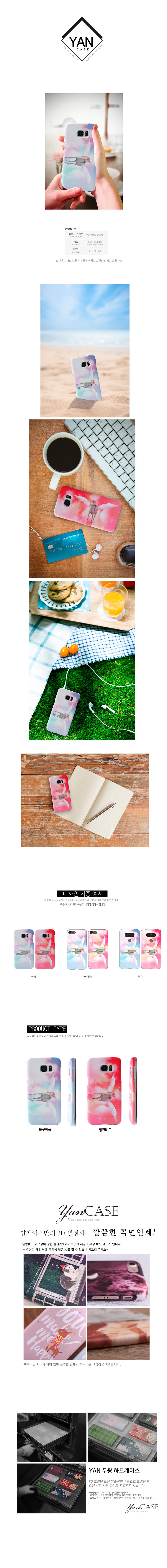갤럭시노트8 환상 속 유니콘 하드케이스 N950 - 얀케이스2, 13,500원, 케이스, 갤럭시노트8
