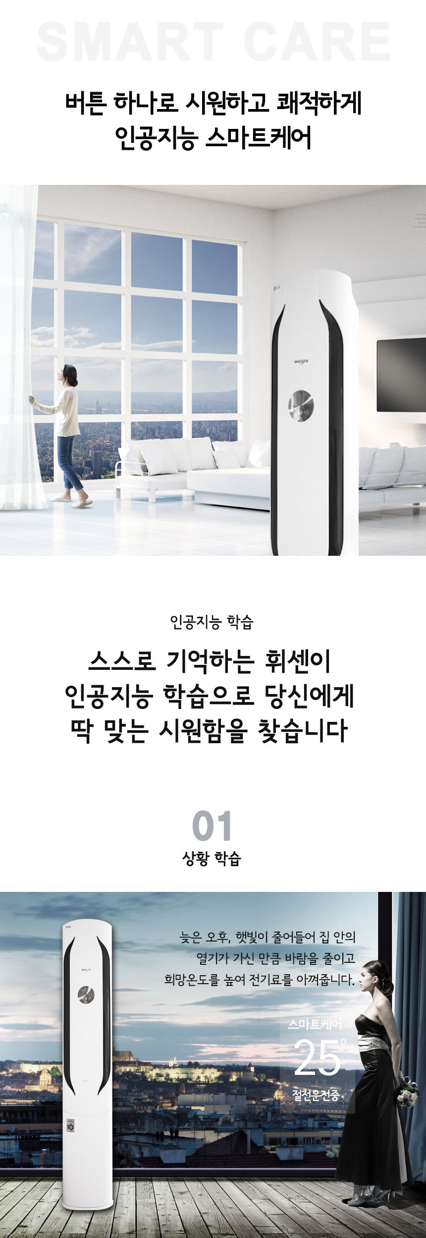 aircon product page1
