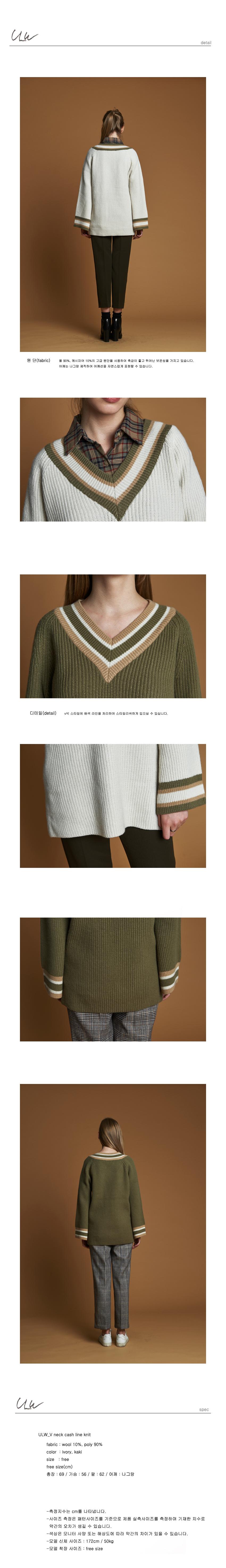 ulw_V-neck-cash-line-knit_2.jpg