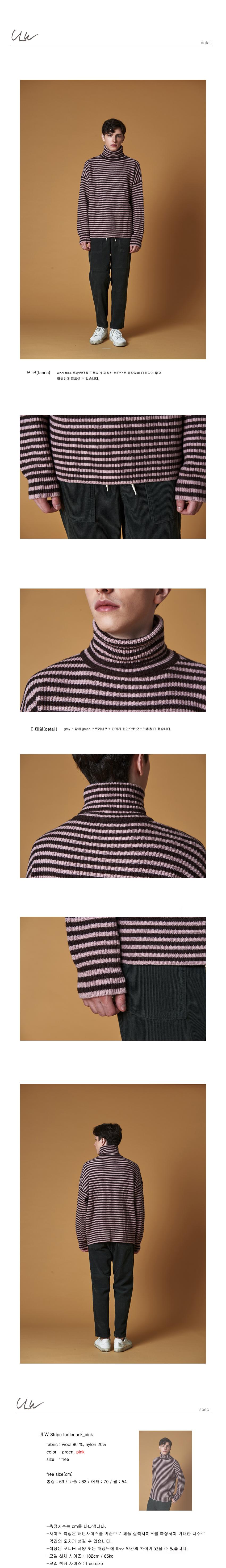 ulw-stripe-turtleneck_pink_2.jpg
