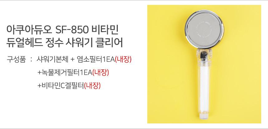 SF-850 비타민 필터 듀얼 샤워기 헤드 클리어 - 샤워플러스, 56,300원, 세안/목욕, 샤워헤드