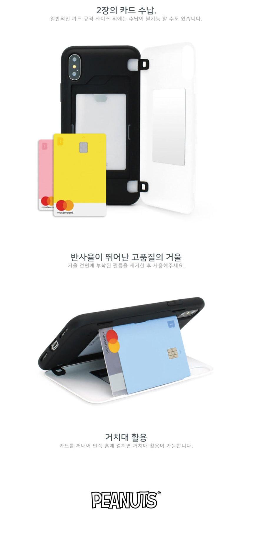 아이폰XS맥스 스누피 카드 범퍼 하드 케이스 KP019 - 주식회사 베켄, 41,000원, 케이스, 아이폰XS MAX