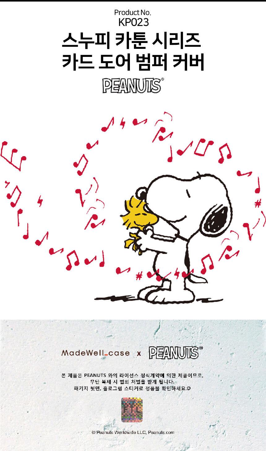 갤럭시노트3 스누피 카툰 캐릭터 하드 케이스 KP023 - 주식회사 베켄, 41,000원, 케이스, 기타 갤럭시 제품