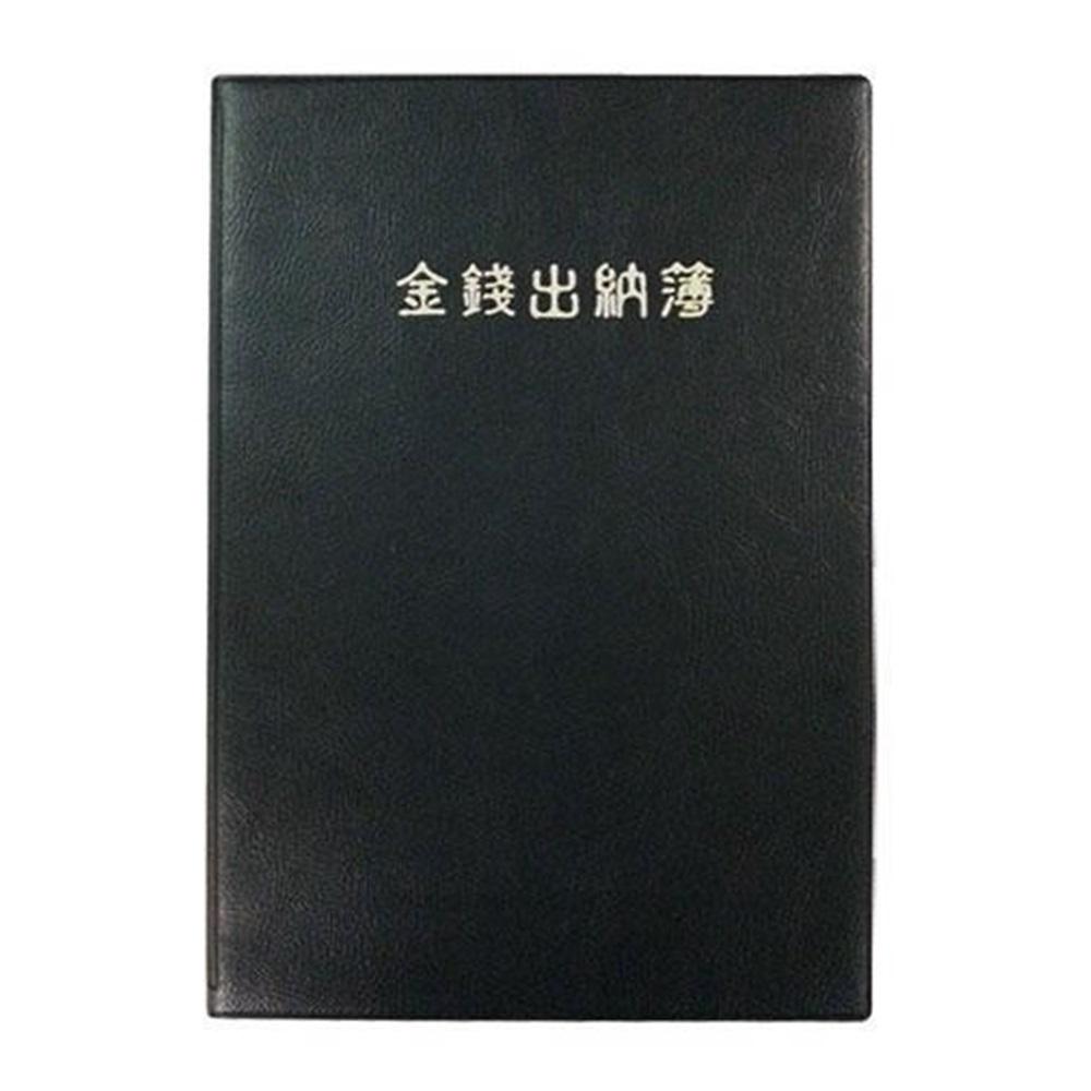 간편 장부 금전출납부 YSC0107 가계부노트 매입매출장부 가계부수첩