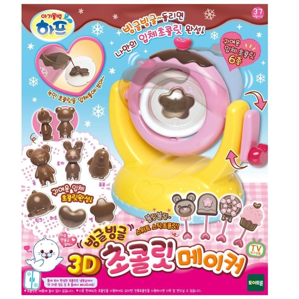어린이날 키즈쿠킹 초콜릿만들기 소꿉놀이 장난감