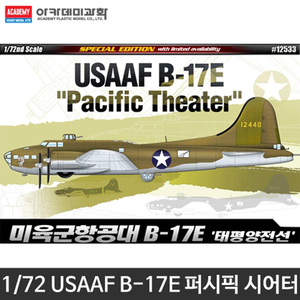 미군항공 조립모형 폭격기 프라모델 프라모델소품 플라모델 조립식