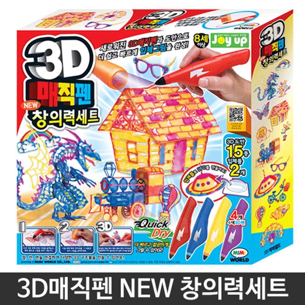 3D매직펜 입체그림 NEW 창의력세트 어린이선물 어린이장난감 미술놀이