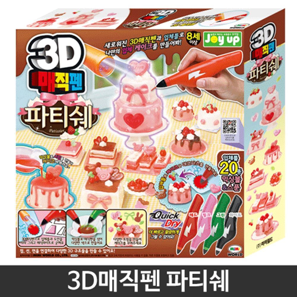 3D매직펜 파티쉐 유아만들기 만들기 비즈데코 아동미술 비즈놀이 비즈