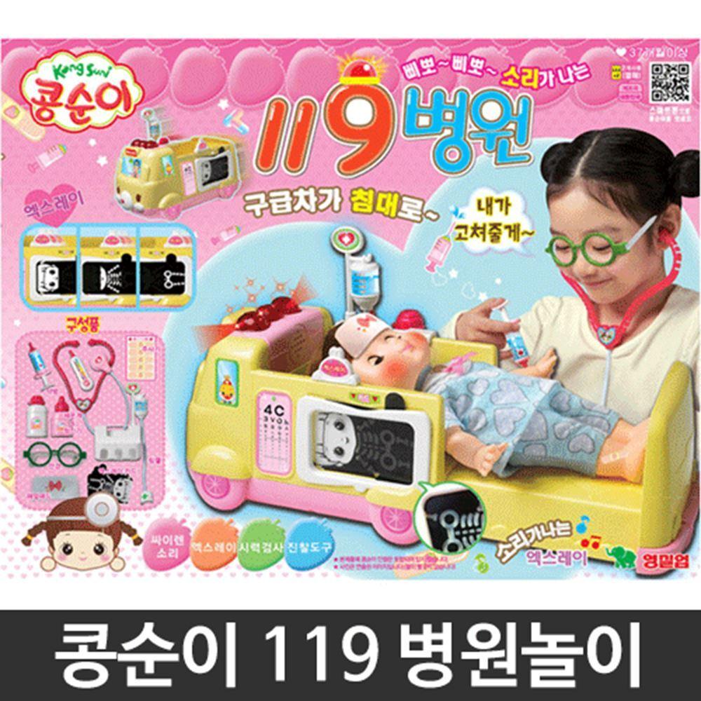 의사놀이세트 병원 의사놀이 119 구급차 콩순이 / 장난감