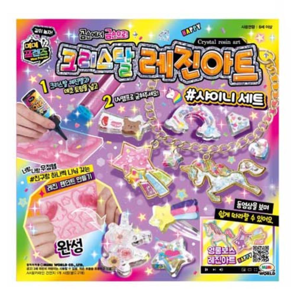레진아트 악세사리 만들기 어린이 장난감  색칠하기도안 유아색칠북
