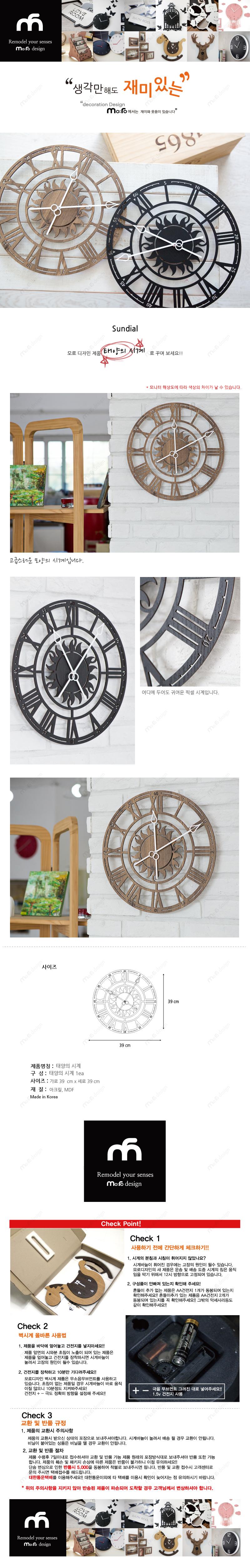 태양의 시간 무소음벽시계 - 모로, 30,100원, 벽시계, 디자인벽시계