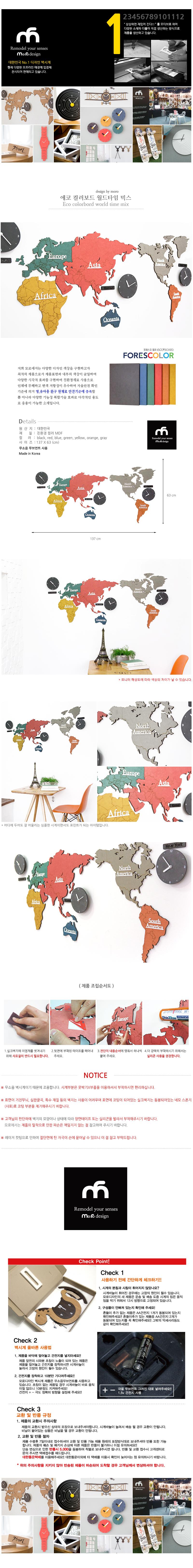 Eco mix 컬러보드 월드타임 - 모로, 71,400원, 벽시계, 디자인벽시계