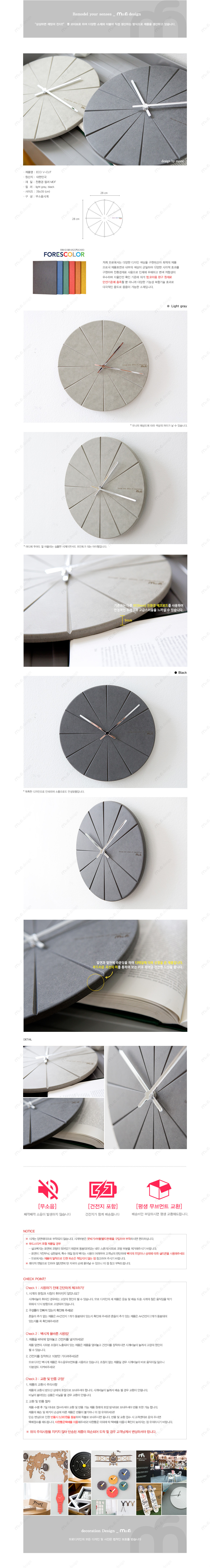 ECO V_CUT 무소음 벽시계 - 모로, 26,600원, 벽시계, 디자인벽시계