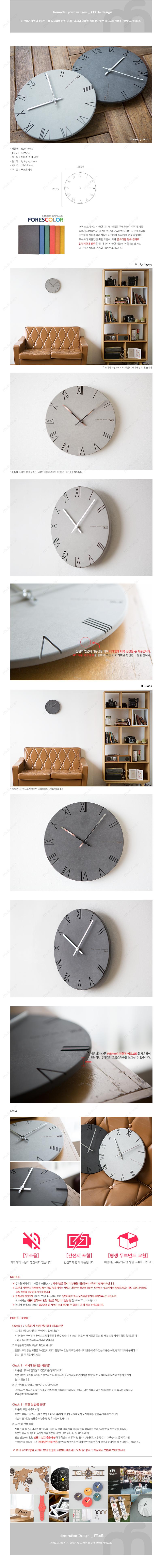 Eco 로마 무소음 벽시계 - 모로, 26,600원, 벽시계, 디자인벽시계