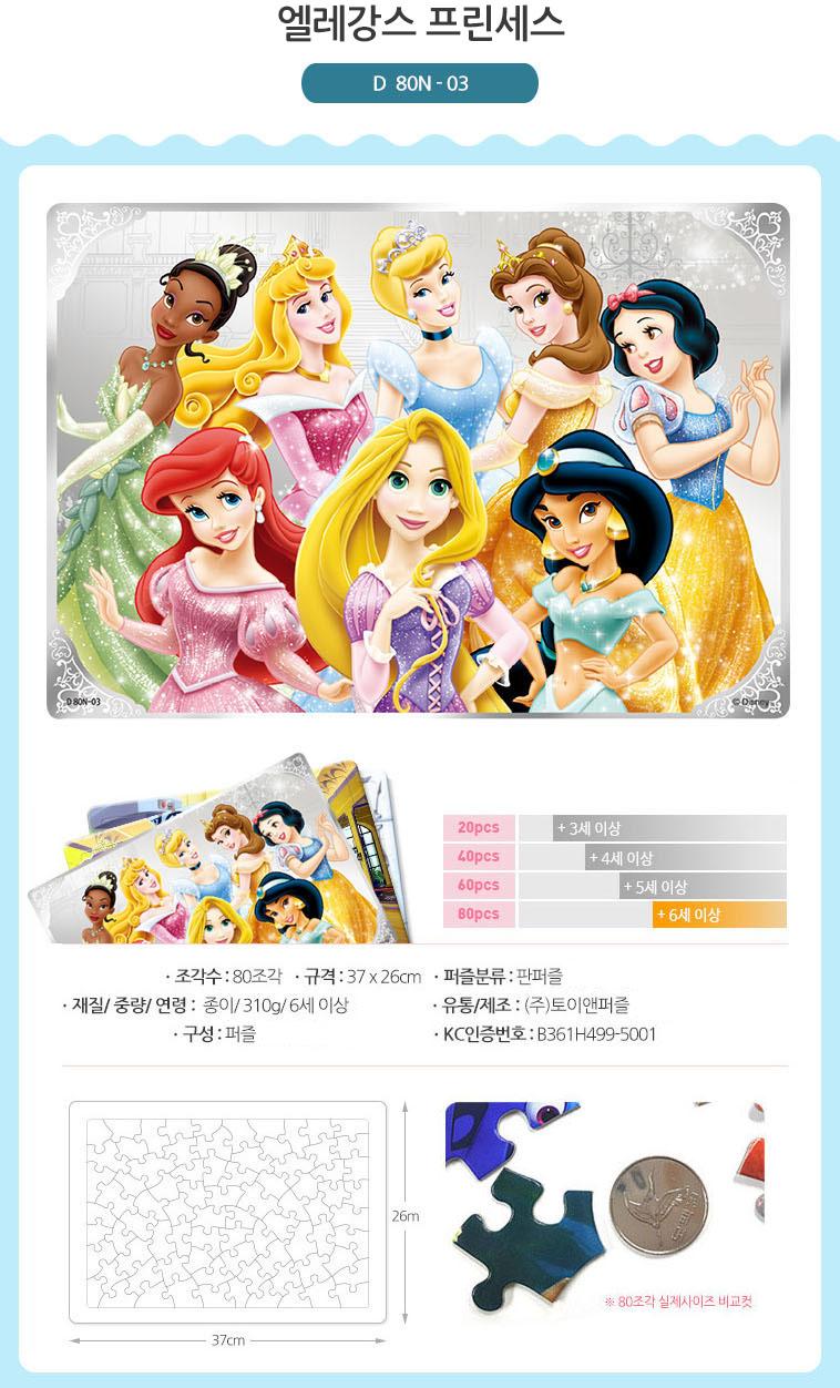 판퍼즐80피스 엘레강스 프린세스  D80N-03 - 퍼즐카페, 6,500원, 조각/퍼즐, 캐릭터 직소퍼즐