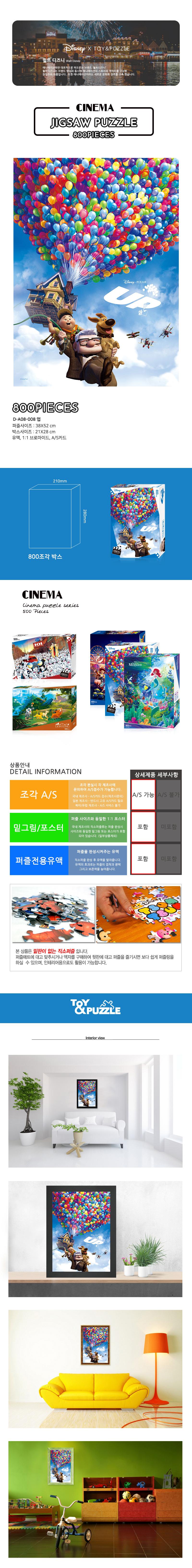 직소퍼즐 800피스 업 D-A08-0008 - 퍼즐카페, 15,300원, 조각/퍼즐, 캐릭터 직소퍼즐