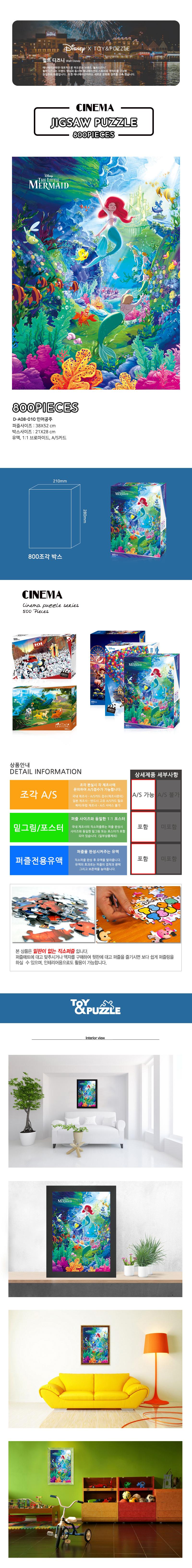 직소퍼즐 800피스 인어공주 D-A08-010 - 퍼즐카페, 15,300원, 조각/퍼즐, 캐릭터 직소퍼즐