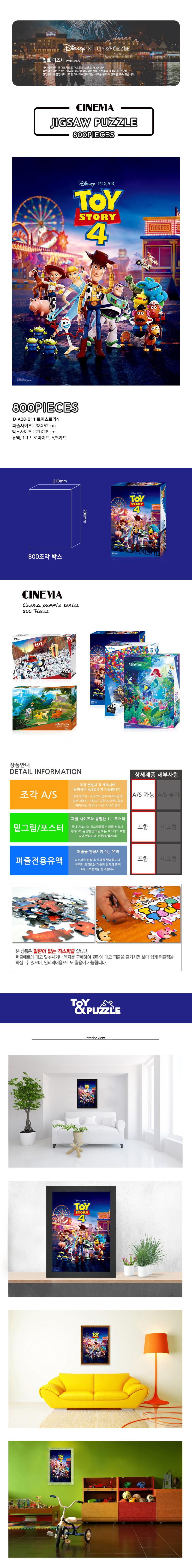직소퍼즐 800피스 토이스토리4 D-A08-011 - 퍼즐카페, 15,300원, 조각/퍼즐, 캐릭터 직소퍼즐