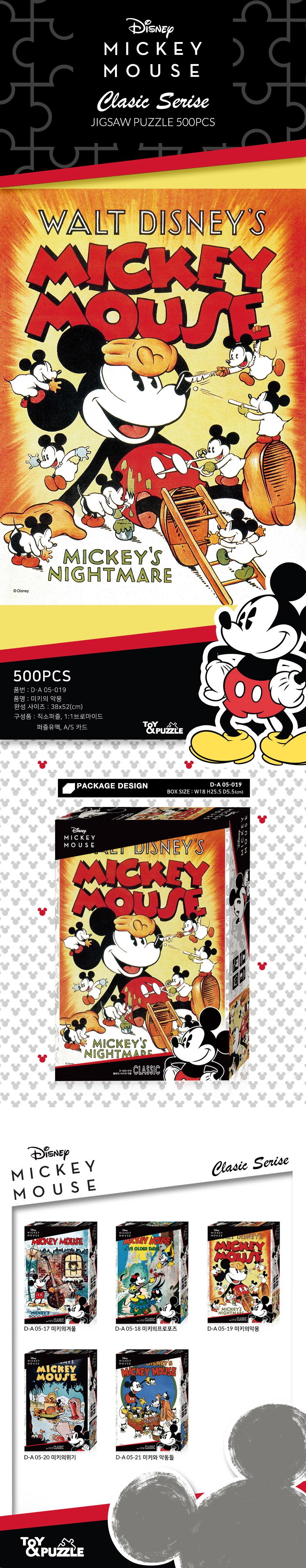 직소퍼즐 500조각 미키의 악몽 DA05-019 - 퍼즐카페, 15,000원, 조각/퍼즐, 캐릭터 직소퍼즐