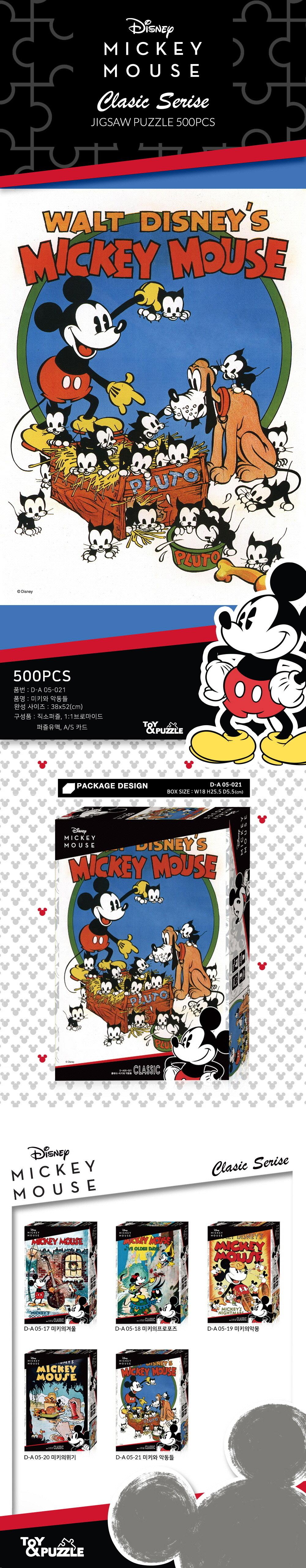 직소퍼즐 500조각 미키와 악동들 DA05-021 - 퍼즐카페, 15,000원, 조각/퍼즐, 캐릭터 직소퍼즐