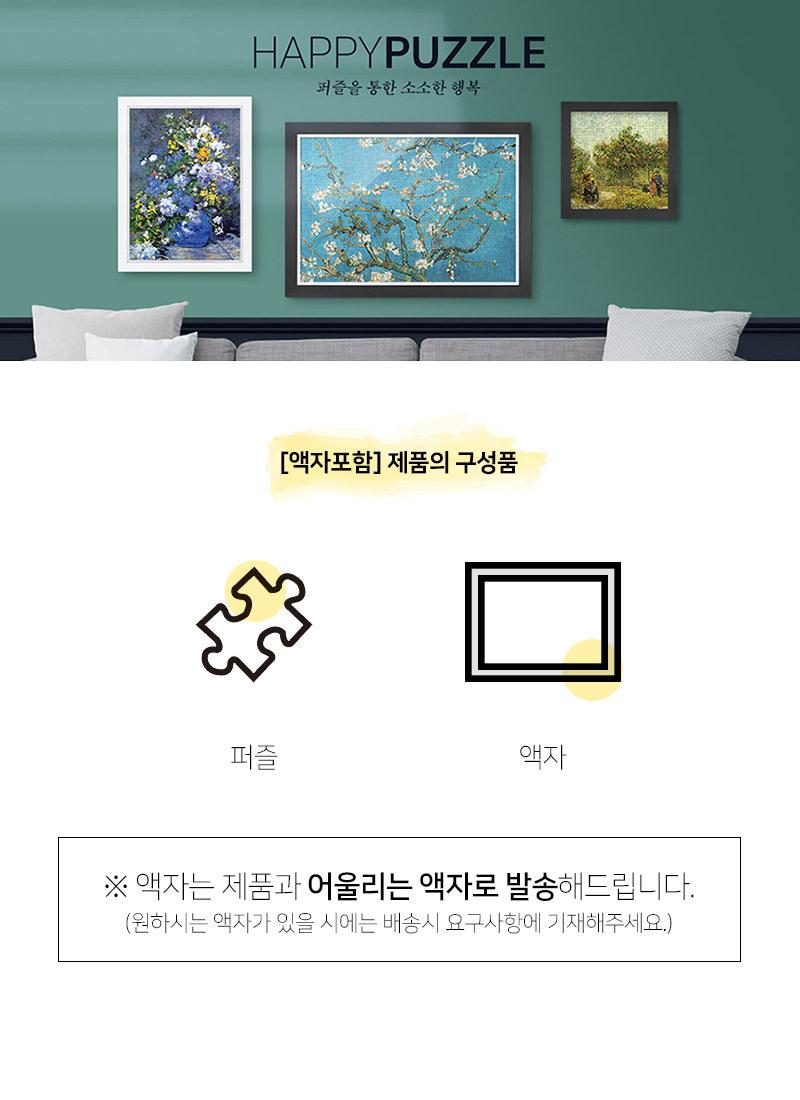 [액자포함]직소퍼즐 150조각 꽃받침 펭수 DW150-6528 - 퍼즐카페, 14,000원, 조각/퍼즐, 캐릭터 직소퍼즐