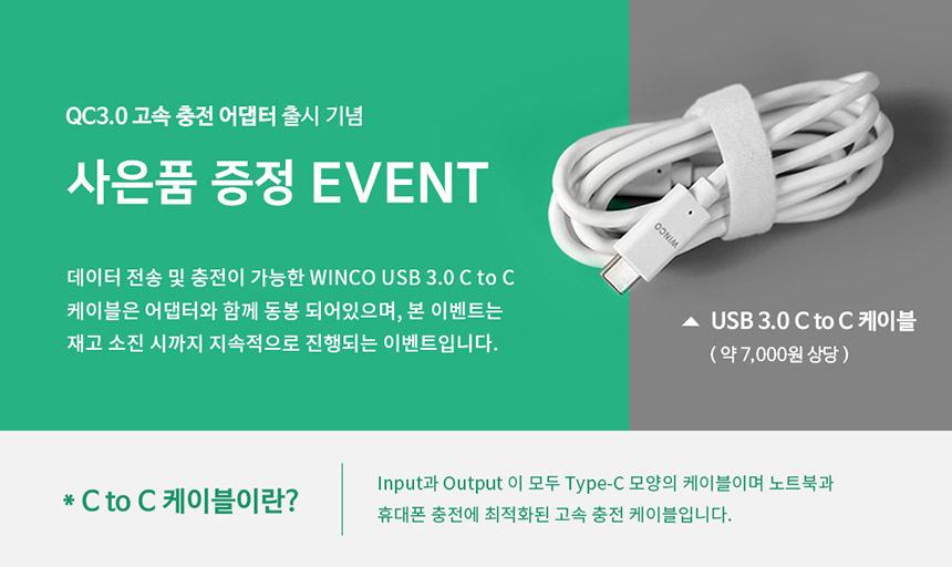 윈코 USB PD 퀵차지3.0 고속멀티충전기 어댑터 - 원모어, 32,900원, 충전기, 무선충전기/패치