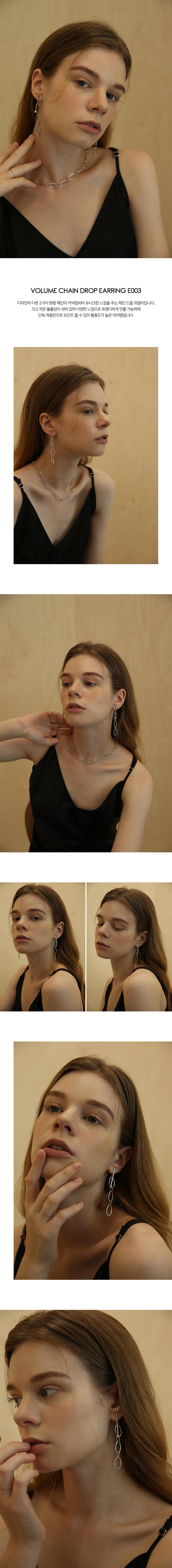 레이지던(LAZYDAWN) volume chain drop earring E003