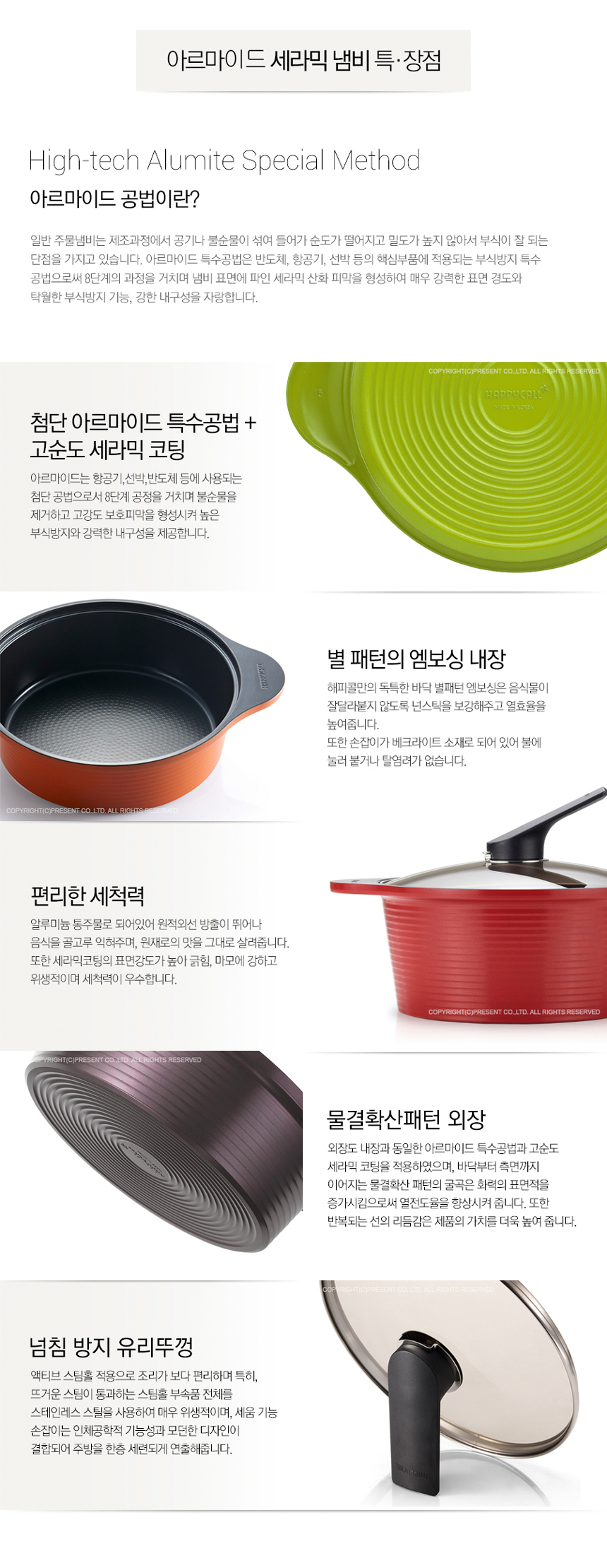 G마켓 - 해피콜 New 세라믹 냄비세트 5종