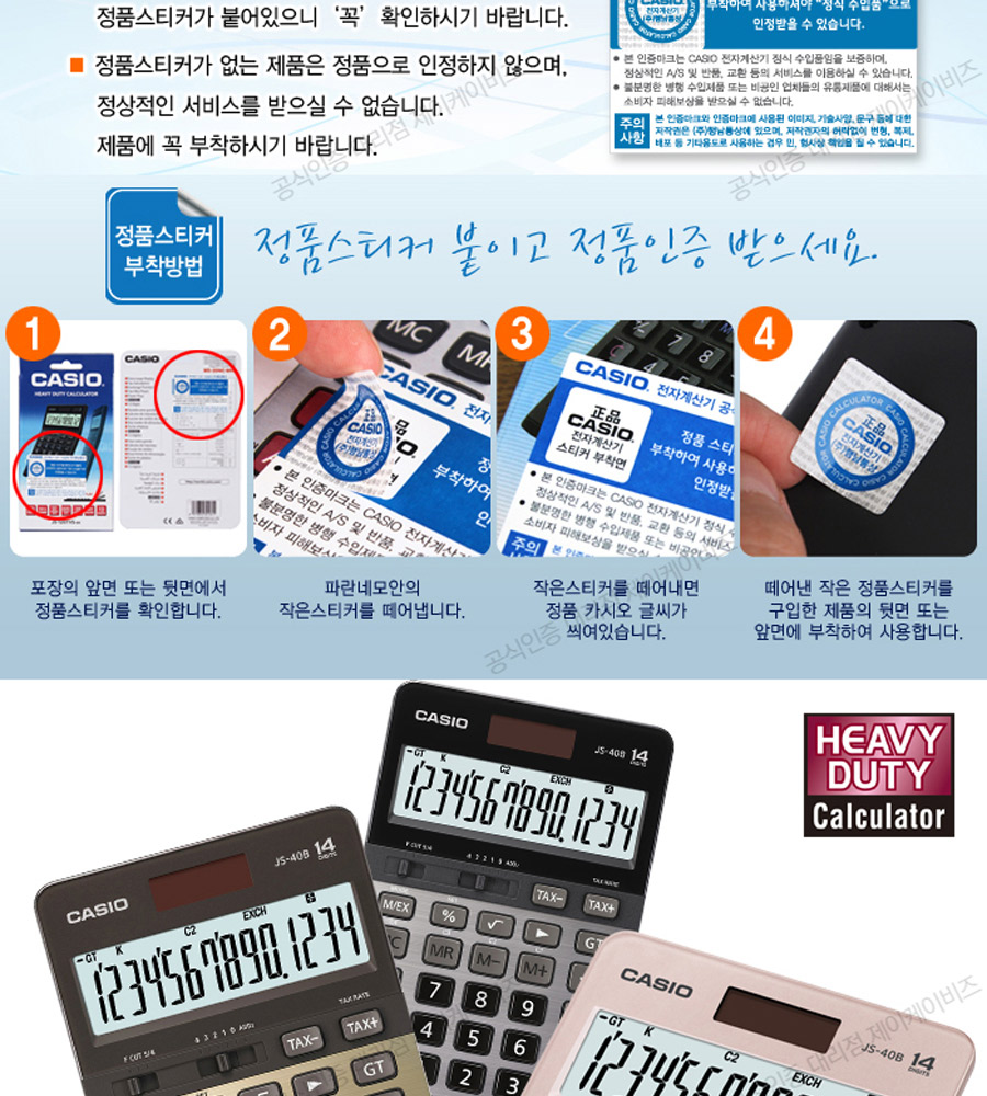 Js 40b 12 Heavy Duty Calculators Pk