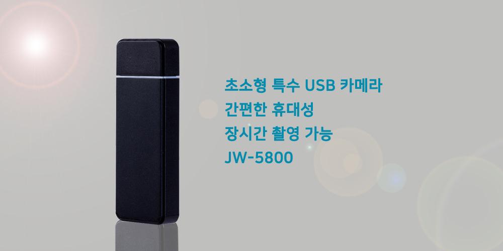 장시간 촬영 가능한 USB특수카메라 JW-5800