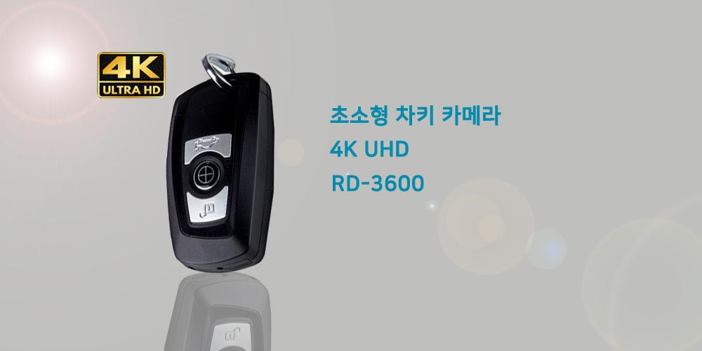 고화질 4K UHD 초소형 차키카메라 RD-3600