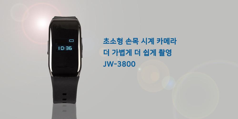 신제품 초소형 손목시계카메라 JW-3800