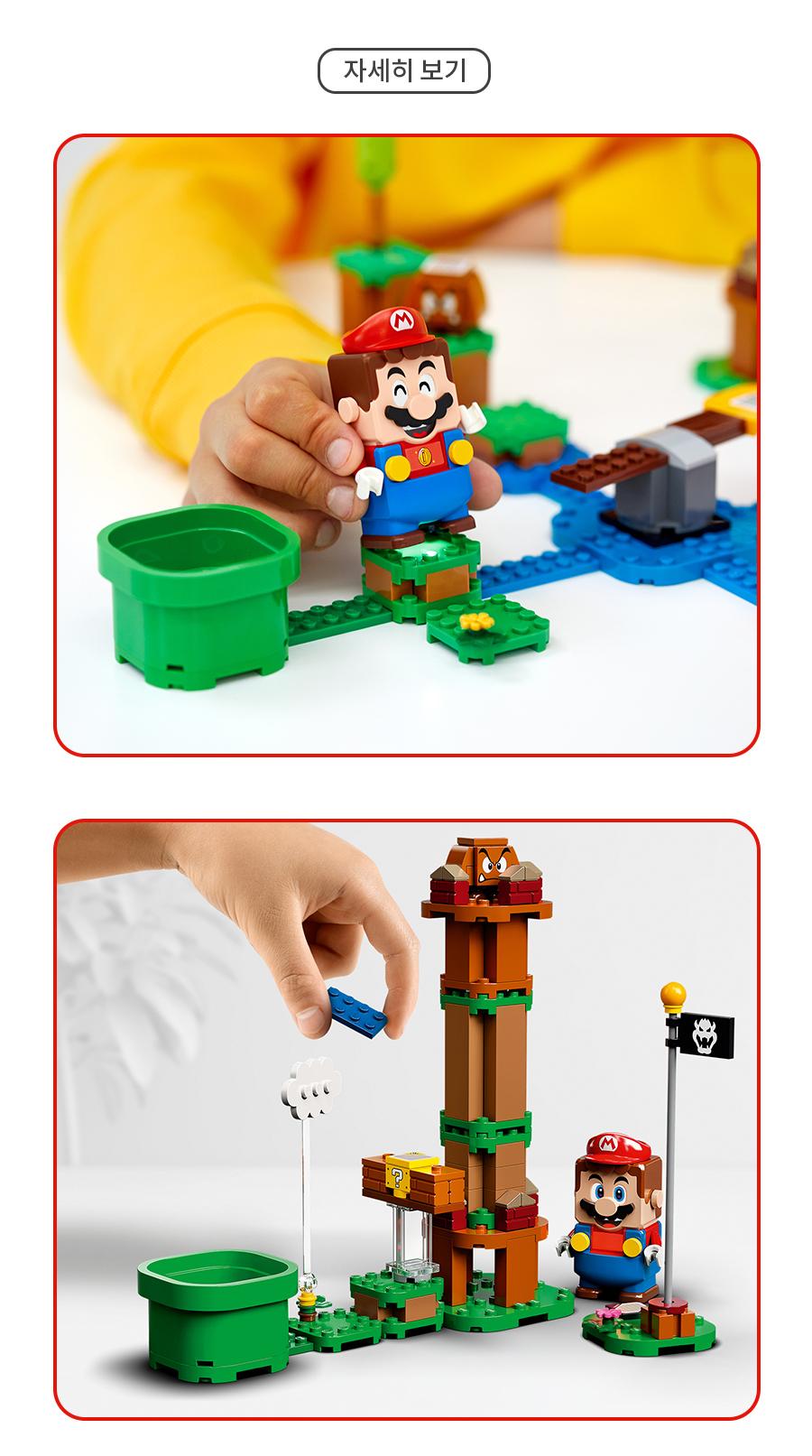 레고(LEGO) 슈퍼마리오 71360 슈퍼 마리오™ 스타터팩[레고공식]