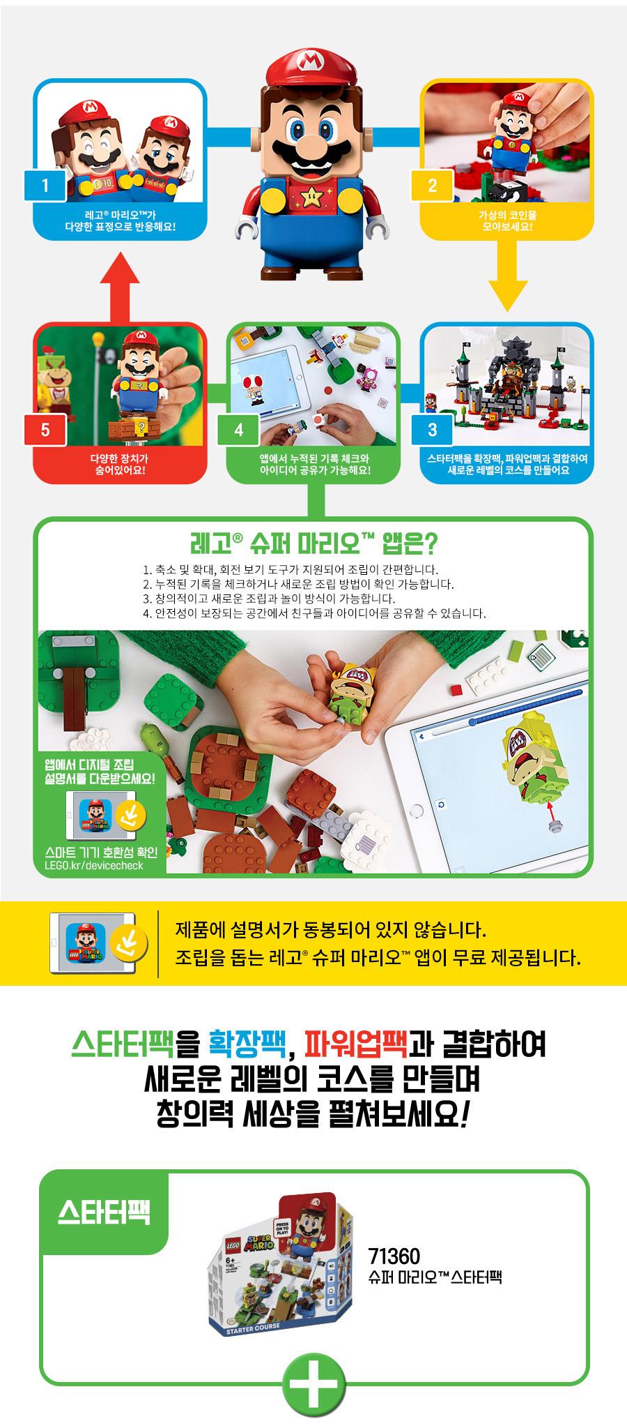 레고(LEGO) 슈퍼마리오 71374 레고 닌텐도 엔터테인먼트 시스템[레고공식]
