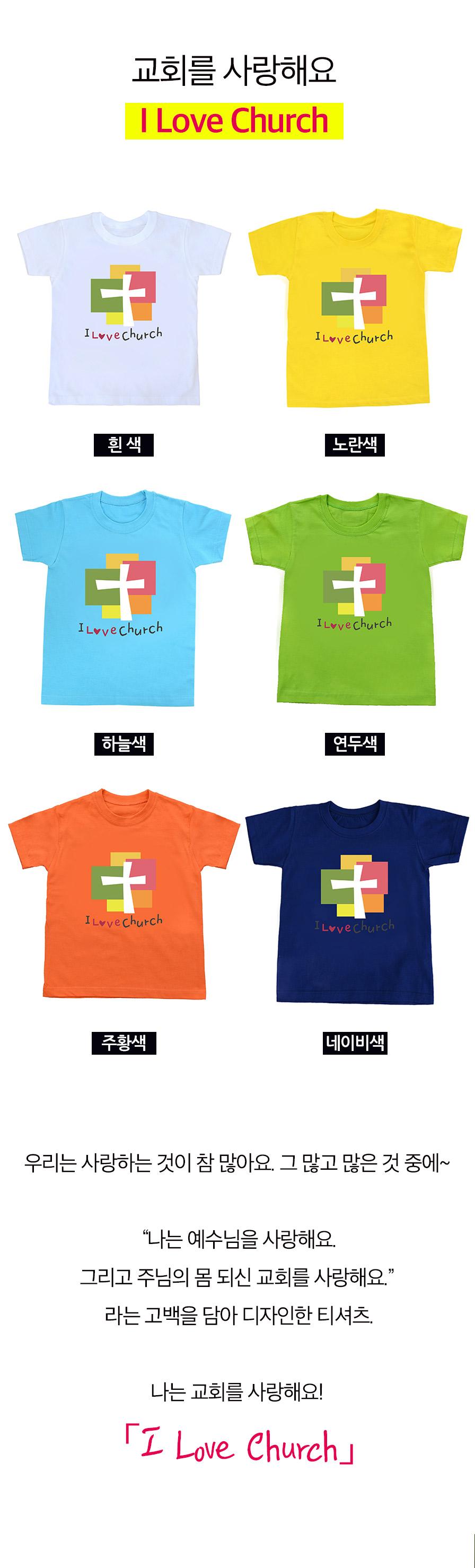 단체티셔츠 I love Church 나는 교회를 사랑합니다 티셔츠 색상 style=