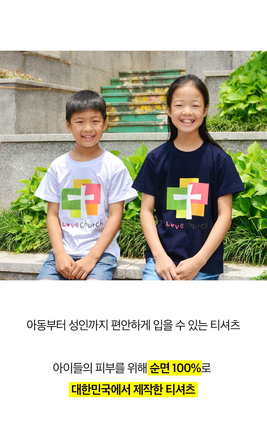 아동부터 성인까지 편하게 입을 수 있는 티셔츠