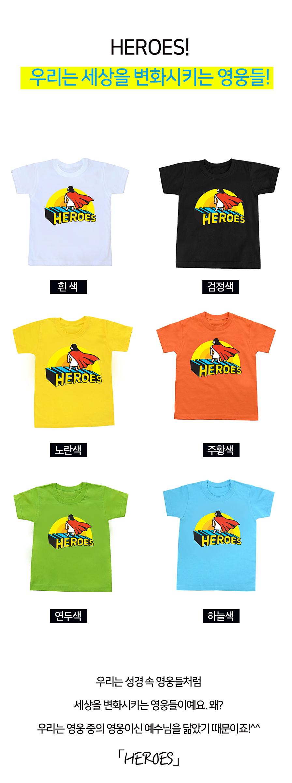 단체티셔츠 Heros 우리들의 영웅 예수님 성인용 색상안내