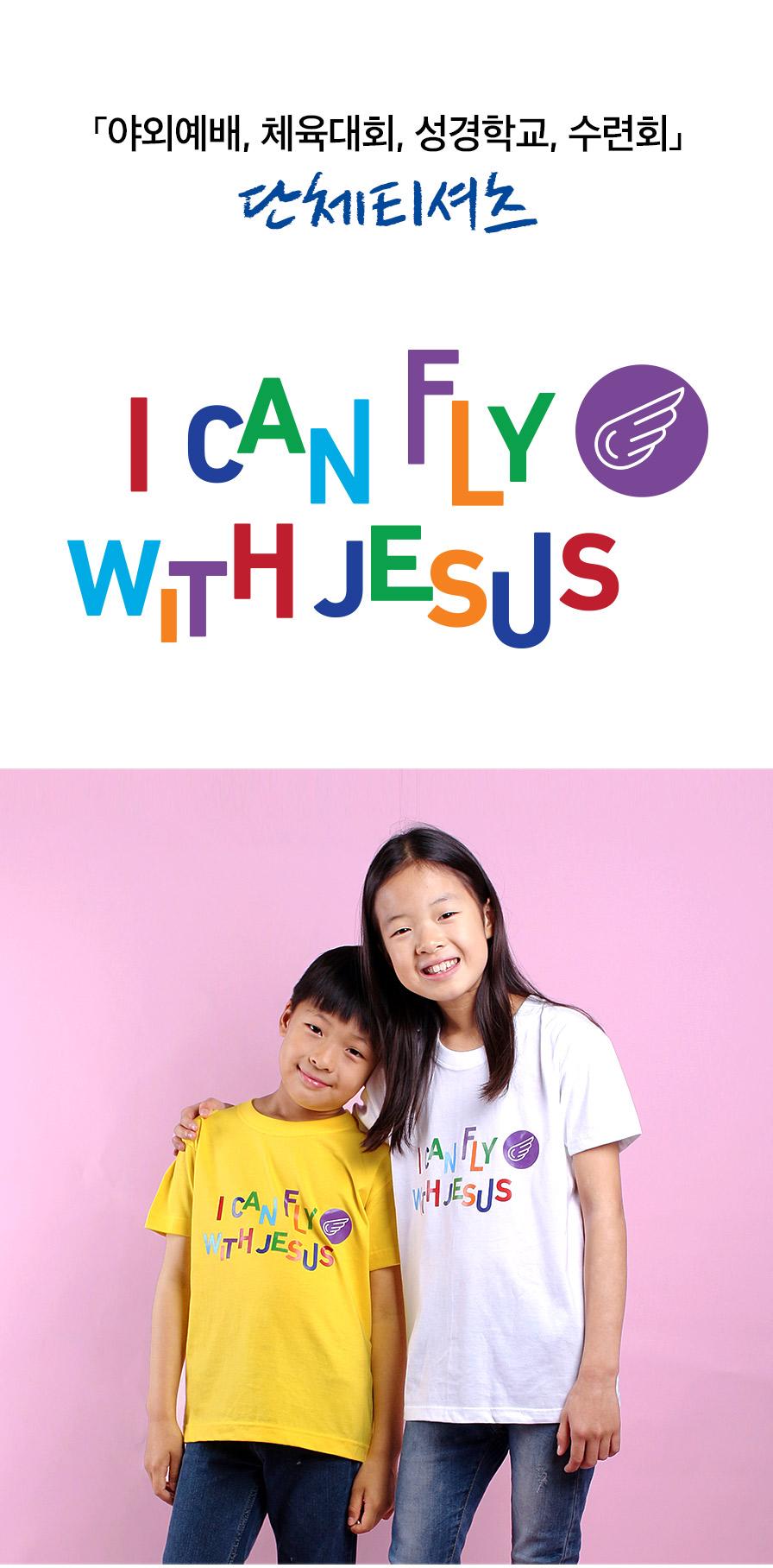 교회단체티 I can fly with Jesus intro