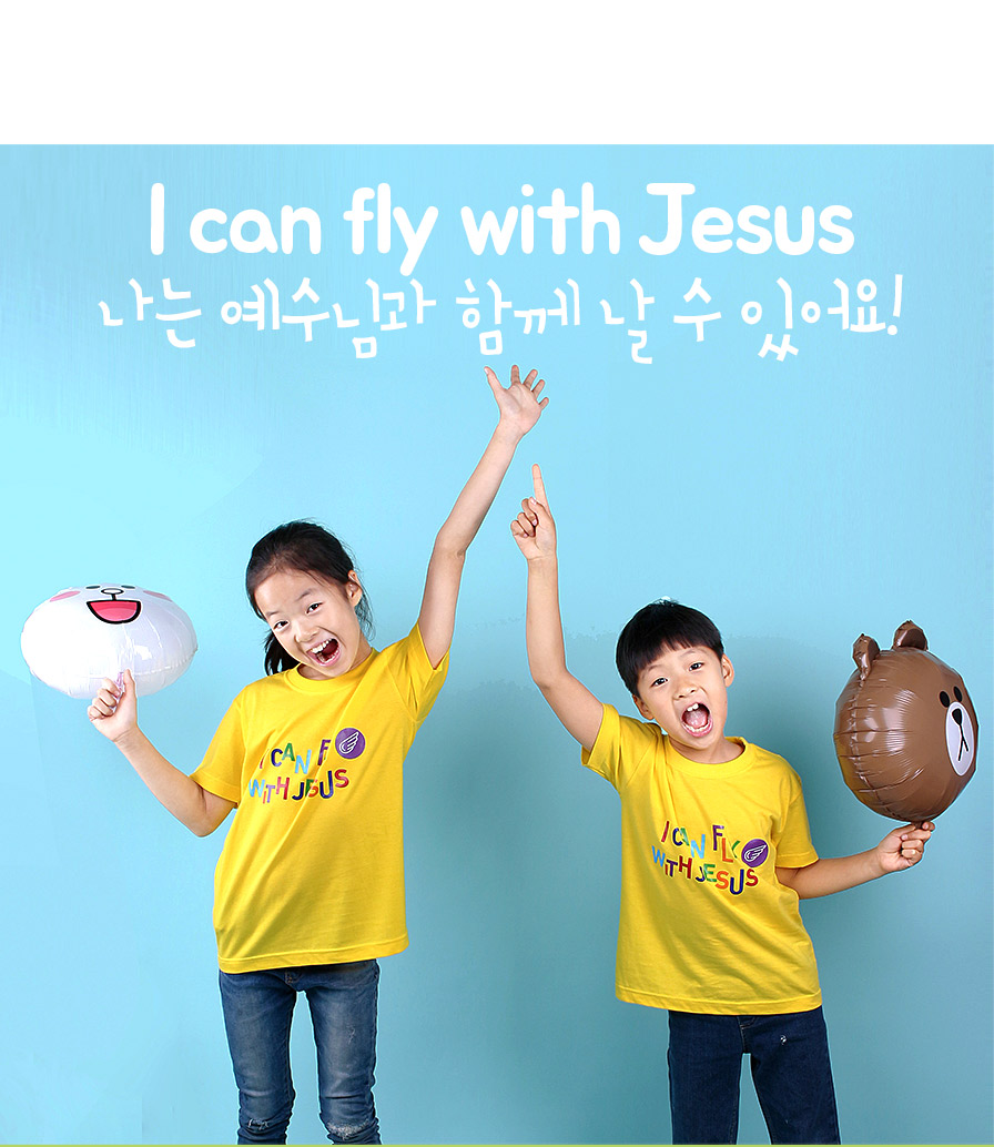 I can fly with Jesus 나는 예수님과 함께 날 수 있어요
