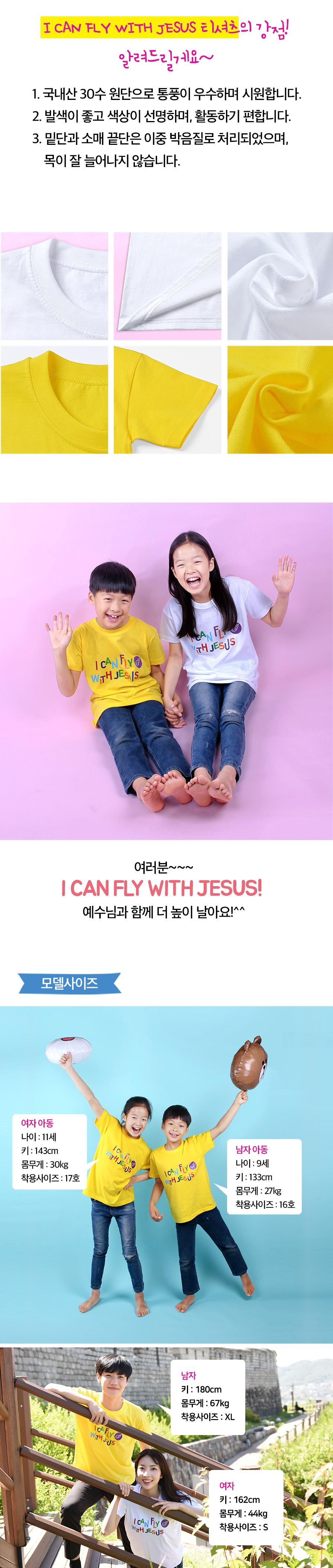교회단체티 I can fly with Jesus 강점